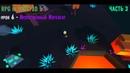 Создаем RPG игру в Unity3D 5 Урок 6 ч.3 - Искуственный Интеллект