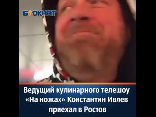 Ведущий кулинарного телешоу На ножах Константин Ивлев приехал в Ростов