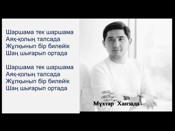 Мұхтар Ханзада Шаршама тек шаршама әні Бейнемәтін текст