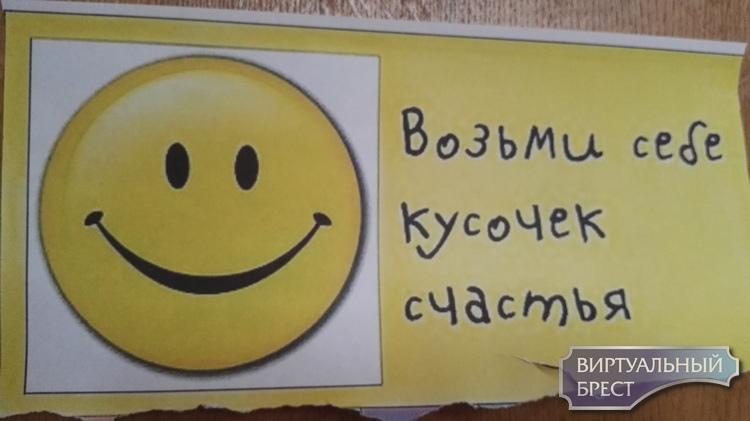 Международный день улыбки отметили в школе №19 г. Бреста