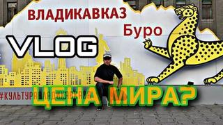 Северная Осетия.Владикавказ или БуроВ поисках правды.Город Ангелов в Беслане