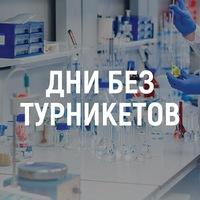 ДНИ БЕЗ ТУРНИКЕТОВ