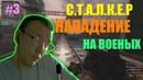 S.T.A.L.K.E.R. Shadow of Chernobyl -НАПАДЕНИЕ НА ВОЕНЫХ! 3