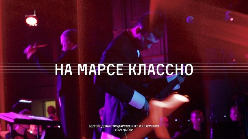 Noize MC На Марсе классно LIVE с оркестром русских народных инструментов Белгородской филармонии