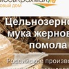 Tambovkrakhmal Tselnozernovaya-Muka-Tverdokhleb