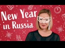 How do Russians celebrate their main cultural occasion - New Year