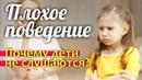 Почему ребенок ПЛОХО себя ведет И что с этим делать ПОЗИТИВНОЕ ВОСПИТАНИЕ Света Гончарова