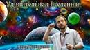 Верходанов О.В. Удивительная Вселенная. От элементарных частиц до галактических кластеров