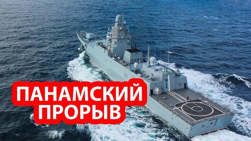 Российские боевые корабли прорвались через Панамский канал