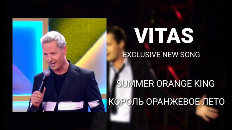 VITAS 🎶 Orange King Summer/Король Оранжевое Лето (Exclusive New Song   2018)
