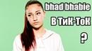 Bhad bhabie в тик ток Тик Ток CAMP лучшие видео tik tok каждый день