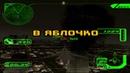 Прохождение Ace Combat 3: Electrosphere 8 (Концовка 4) - Хрупкий груз