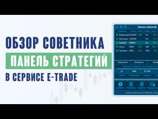 Обзор Панели стратегий в Сервисе E Trade от Atimex