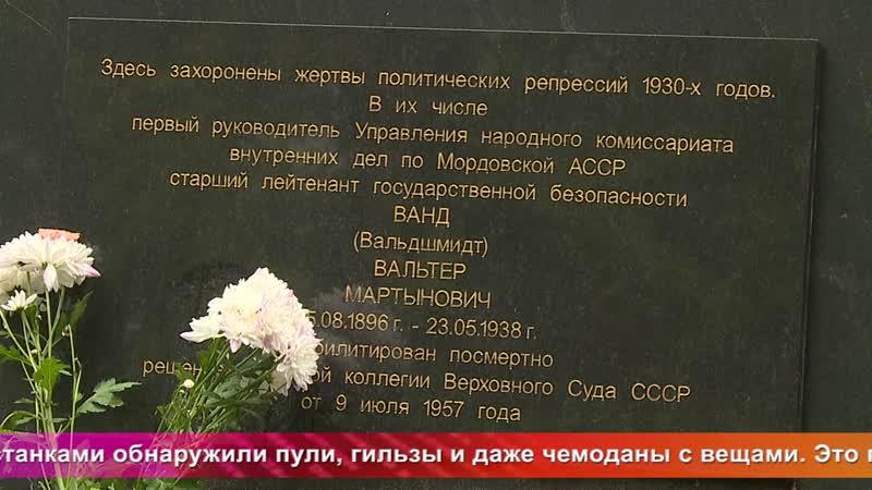 Од пинге. Благоустройство мест захоронений сталинских репрессий