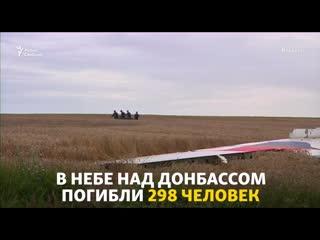Названы имена обвиняемых в крушении Боинга в Украине