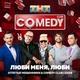Comedy Club Cover, Отпетые Мошенники feat. Зураб Матуа, Андрей Аверин, Дмитрий Сорокин - Люби меня, люби