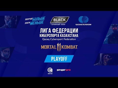 Mortal Kombat 11. Плей-офф. Турнир Лига Федерации Казахстана