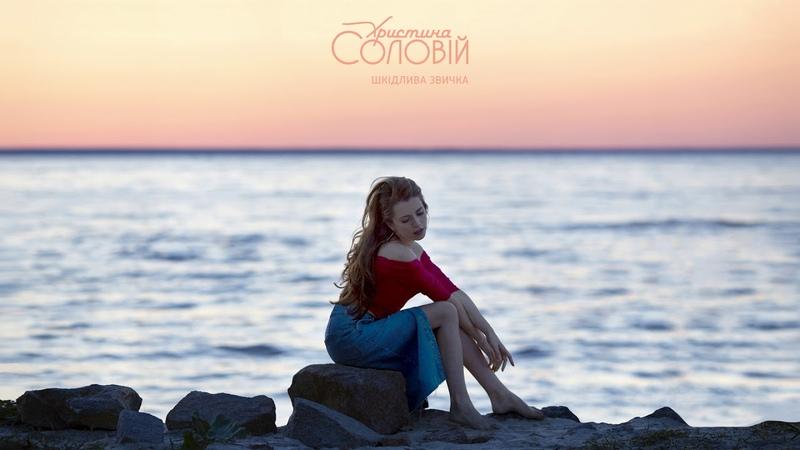 Христина Соловій - Шкідлива звичка (official audio)
