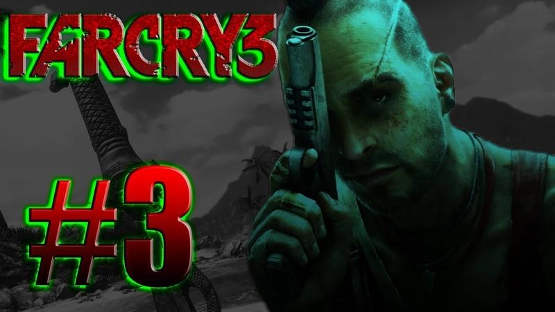 Far Cry 3 - Поход за грибами 3