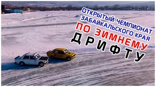 Открытый Чемпионат Забайкальского края по зимнему дрифту. 2 ЭТАП | Аэросъемка