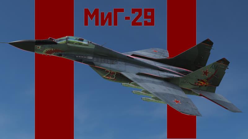 МиГ-29 в DCS World