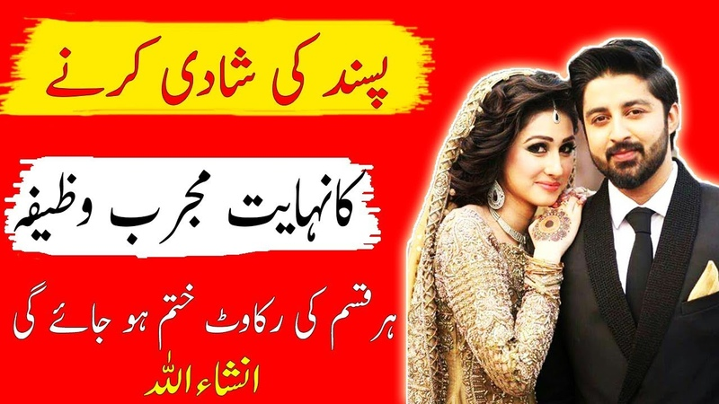 Pasand Ki Shadi Ka Azmoda Wazifa Love Marriage ka Khaas amal istories wazaif