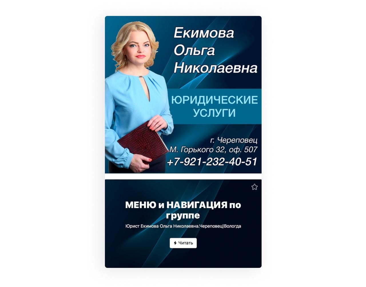 Как юрист Ольга Екимова ведёт бизнес ВКонтакте, изображение №3