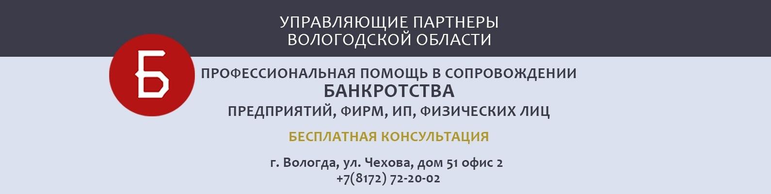 Банкротство физ лиц вологда банк восточный звонят предлагают кредит