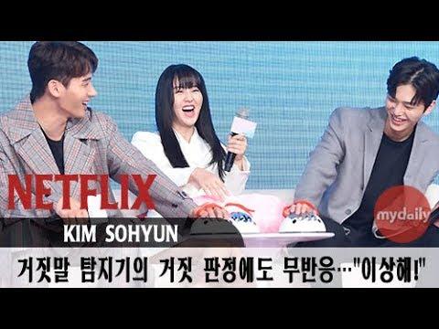 좋아하면 울리는(Love Alarm)김소현(Kim Sohyun), 거짓말 탐지기의 거짓 판정에도 무반응…이상해요! [MD동영상]