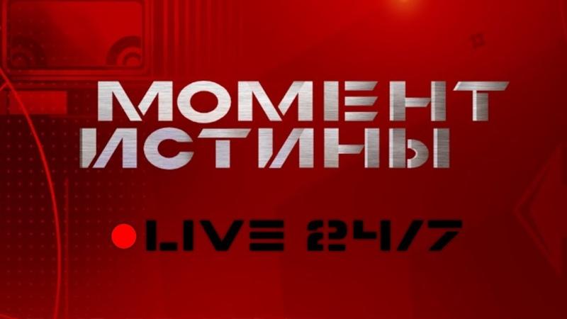 МОМЕНТ ИСТИНЫ LIVE 24 7 beta