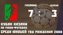 2008 ФК «Газовик» г Петровск ФШ «Смена» г Уральск Олимпиец 7 3
