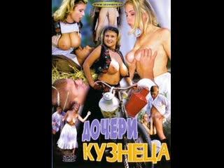 Дочери кузнеца (2000) 18+