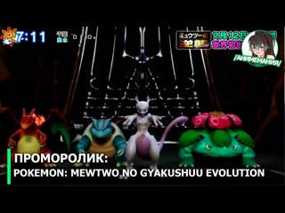 Pokemon mewtwo no gyakushuu evolution проморолик полнометражного 3dcg-аниме. премьера 12 июля 2019