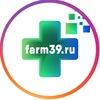 Интернет Аптека низких цен в Калининграде