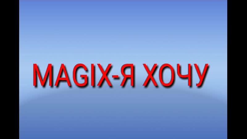 MAGIX- Я ХОЧУ 720x480 1,42Mbps 2019-08-02 18-06-23.mp4