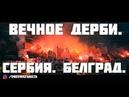 Дневник Фаната Вечное дерби в Сербии Napred Zvezda