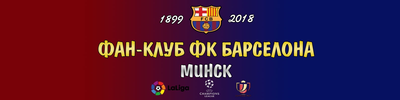 Барселона фан клуб в контакте