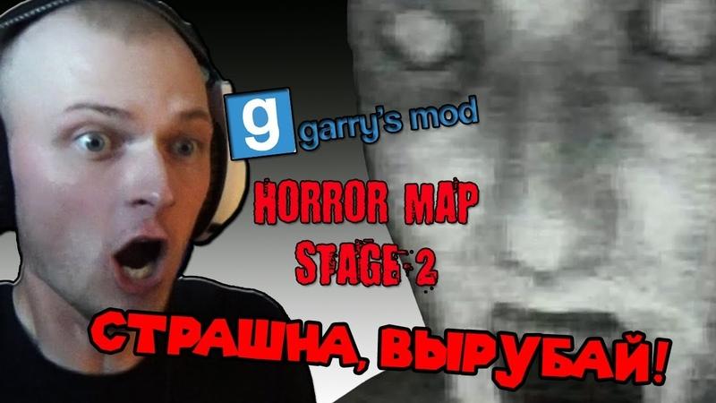 GARRY'S MOD HORROR MAP STAGE 2 ★ СТРАШНА ВЫРУБАЙ ★ ПРОХОЖДЕНИЕ С ДРУЗЬЯМИ
