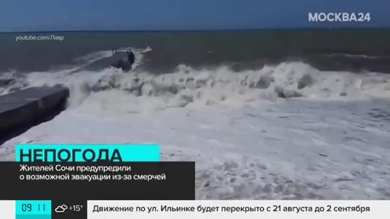Жителей Сочи предупредили о возможной эвакуации из-за смерчей - Москва 24