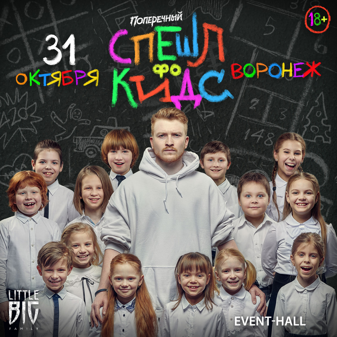 Афиша Воронеж 31.10 / Поперечный: «СПЕШЛ фо КИДС» / Воронеж