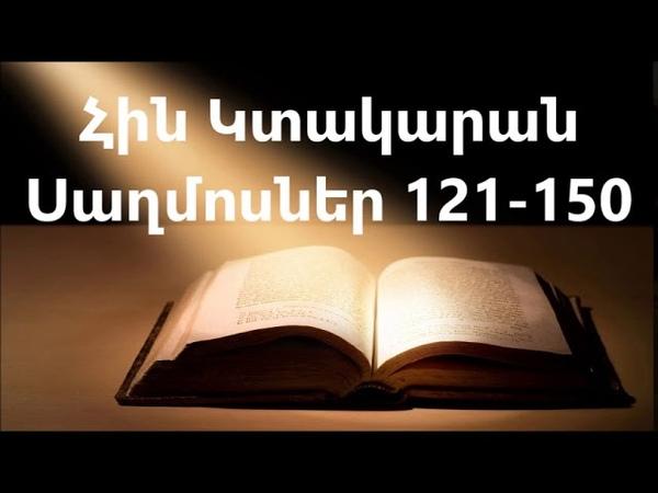 Սաղմոսներ 121 150 Աստվածաշունչ Հին Կտակարան