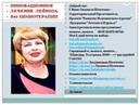 Инновационное лечение лейкоза без химиотерапии с Манор Медикал Центр Людмила Шевченко
