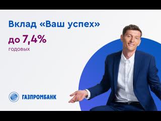 """Вклад """"Ваш успех"""" с Павлом Волей"""