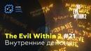 The Evil Within 2 21 Внутренние демоны