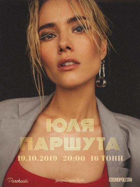 Юлия Паршута, экс-солистка группы «Инь-Ян»