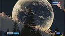 Superkuu näkyy tänään Venäjällä