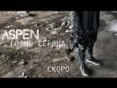 ASPEN- Голые Сердца ( teaser )