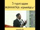 3 түрлі адам Жəннатқа кірмейді