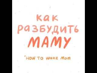 Как разбудить маму