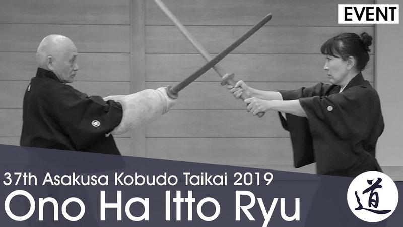 Ono Ha Itto Ryu Kenjutsu Suzuki Yukiko 2019 Asakusa Kobudo Taikai